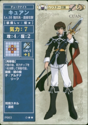 Quan Cosplay Costume from Fire Emblem: Genealogy of the Holy War