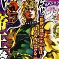 Dio Costume from JoJos Bizarre Adventure