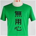 Jinta T Shirt (Green) from Ano Hi Mita Hana no Namae o Bokutachi wa Mada Shiranai