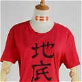 Jinta T Shirt (Red) from Ano Hi Mita Hana no Namae o Bokutachi wa Mada Shiranai
