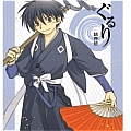Yoshimori Cosplay from Kekkaishi