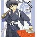 Yoshimori Cosplay Desde Kekkaishi