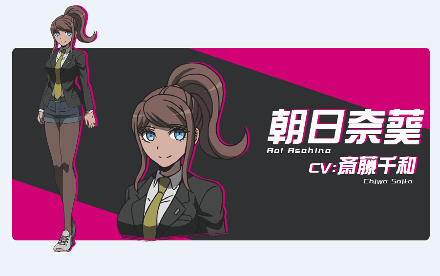Danganronpa Aoi Asahina Costume (Future Arc)